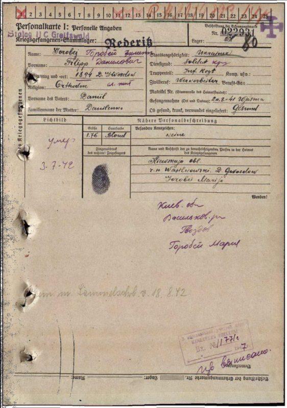 Документ из архива о родственнике