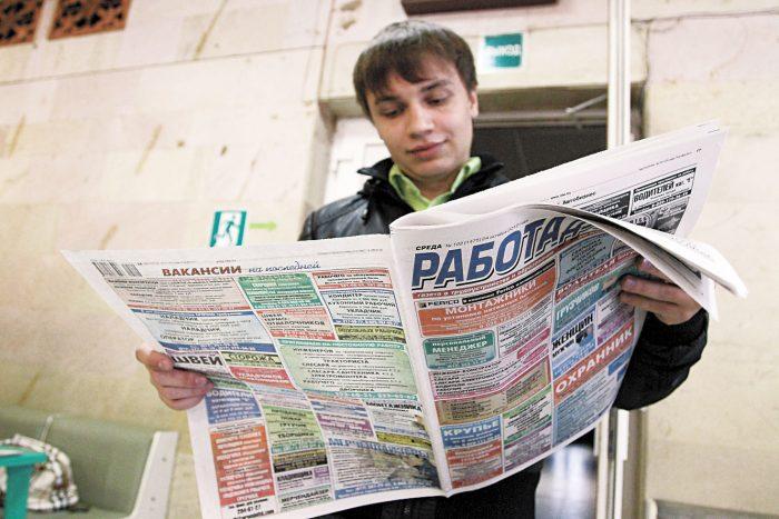 Ищу работу по газете