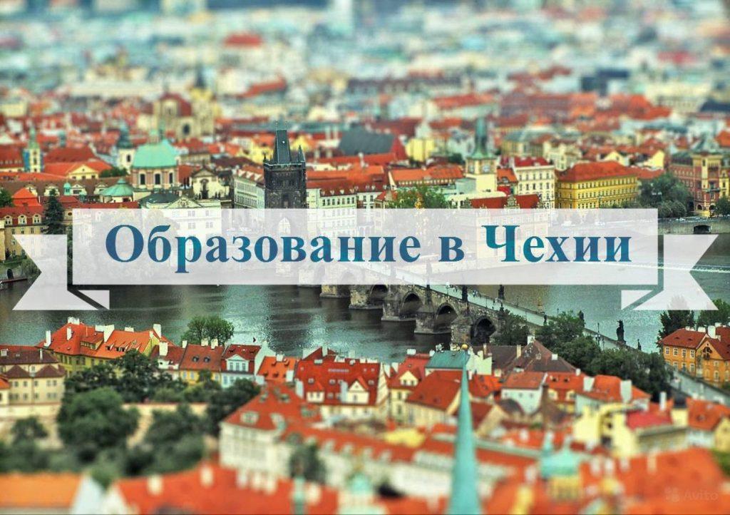 Поступление и обучение в магистратуре в Чехии
