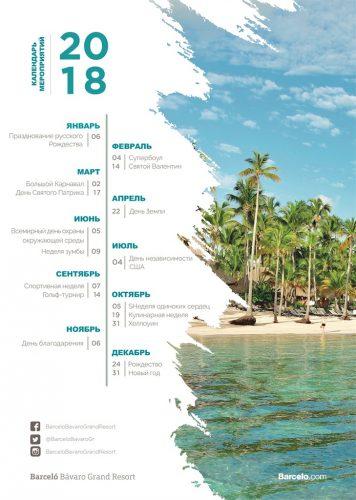 Календарь праздничных мероприятий в Пунта-Кане