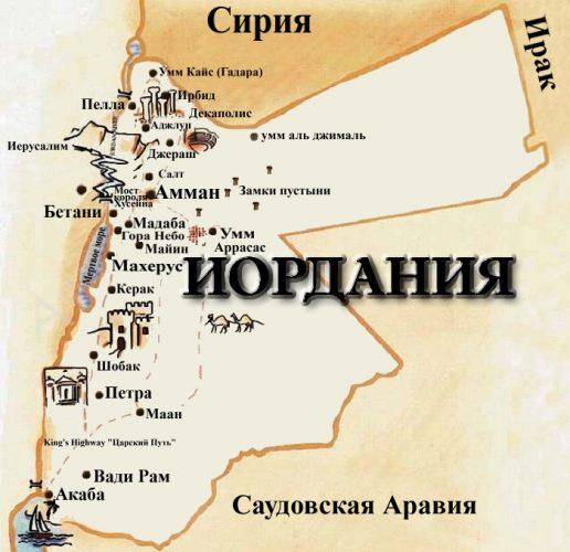 Туристическая карта Иордании