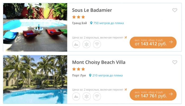 Примерная стоимость тура на Маврикий с вылетом из Москвы в октябре месяце
