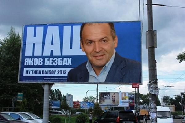 Народный депутат 7–8 созывов Я. Безбах