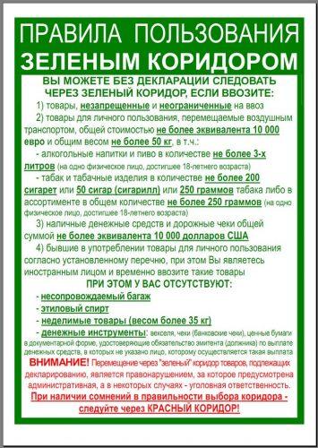 Правила пользования зеленым коридором