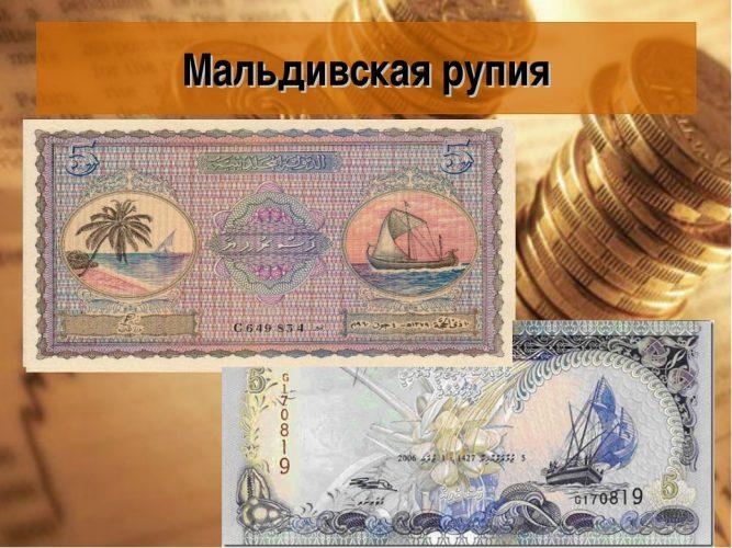 Мальдивская рупия