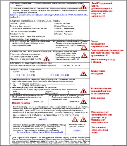 Образец заполнения анкеты для ребенка, страница 2