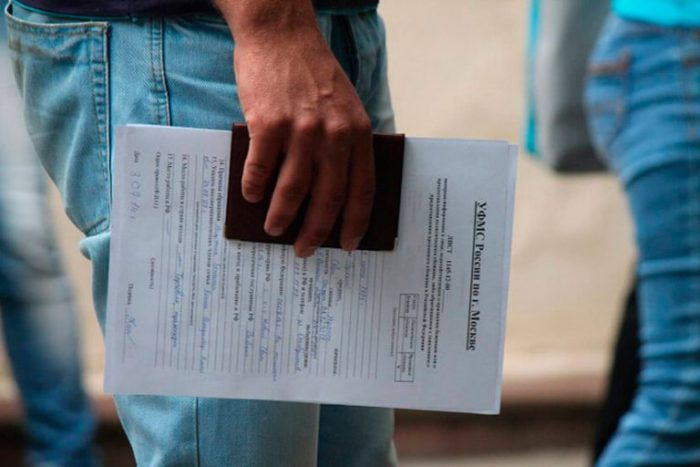 Регистрация в ФМС