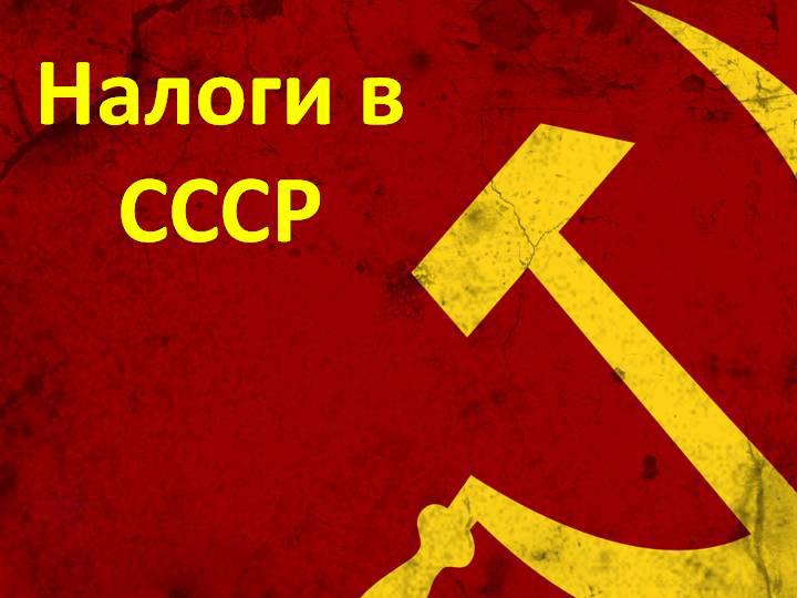 Налоги в СССР