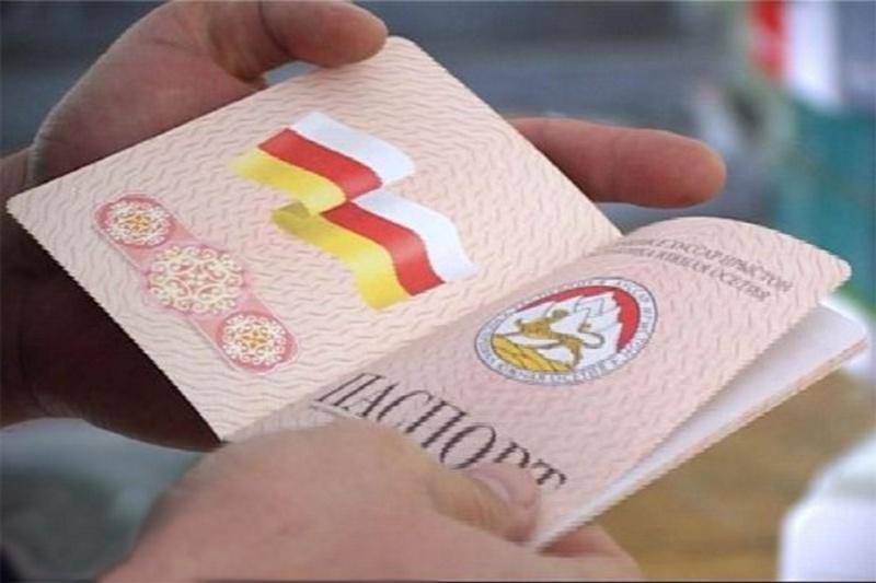 Паспорт Южной Осетии