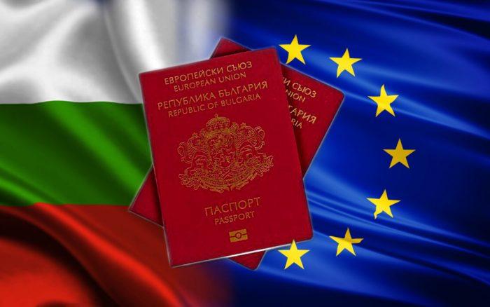 Болгарское гражданство