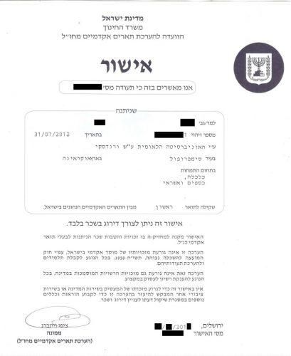 Подтверждение иностранного диплома в Израиле