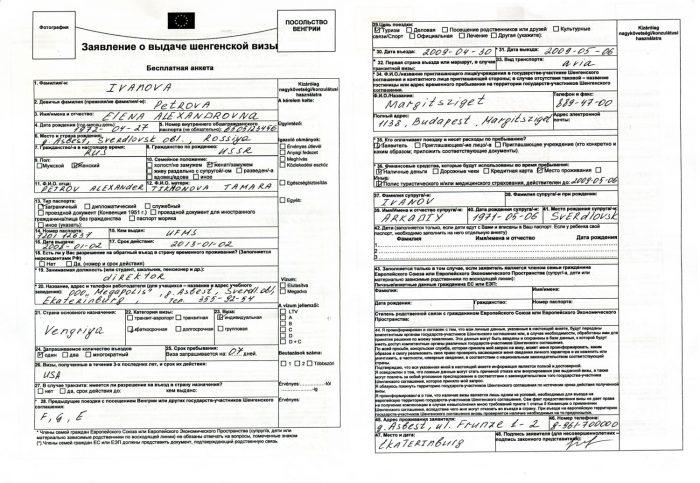 Образец заполнения заявления на получение шенгенской визы