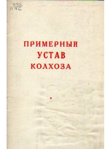 Примерный уста колхоза. Книга.