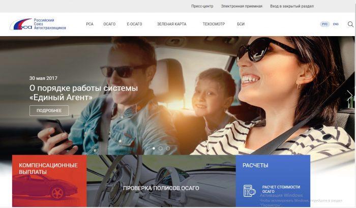 Сайт Российского союза автостраховщиков https://www.autoins.ru/