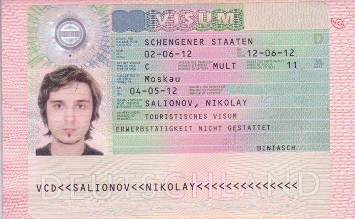 Шенген Германии