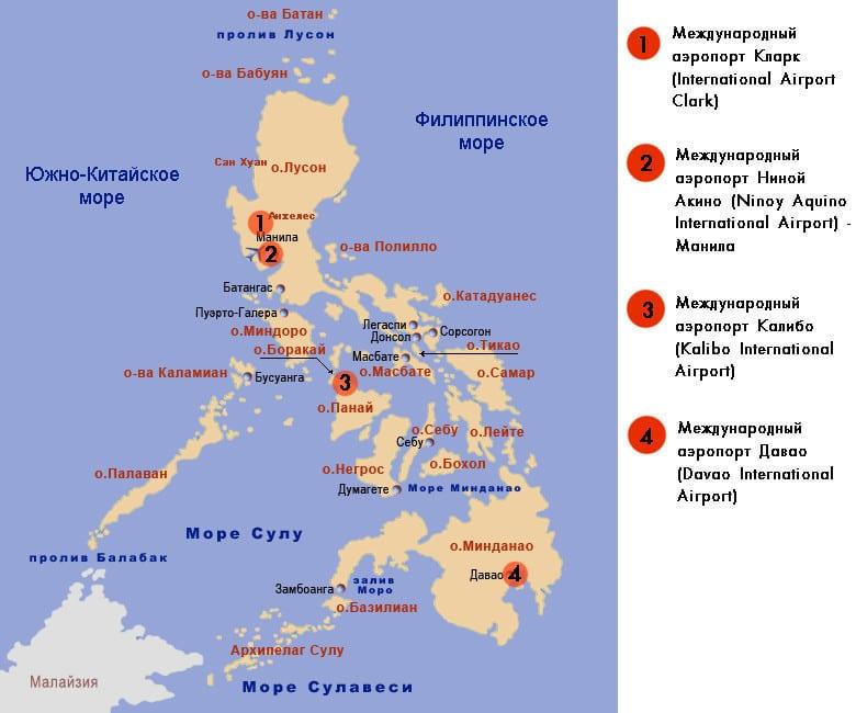 Аэропорты Филиппинские острова
