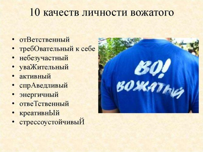 10 качеств вожатого