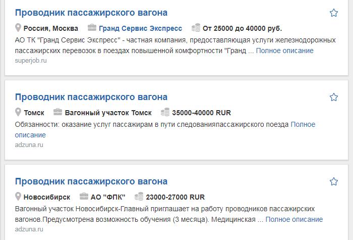 работа на ржд вакансии москва без опыта для женщин проводник