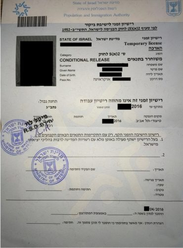 Виза беженца в Израиле