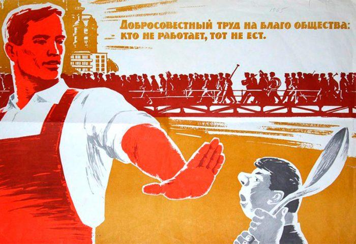 Плакат советского периода