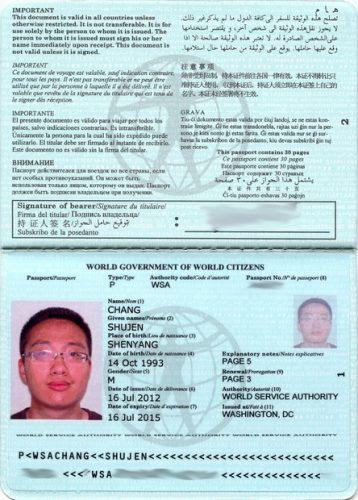Первые страницы в паспорте мира