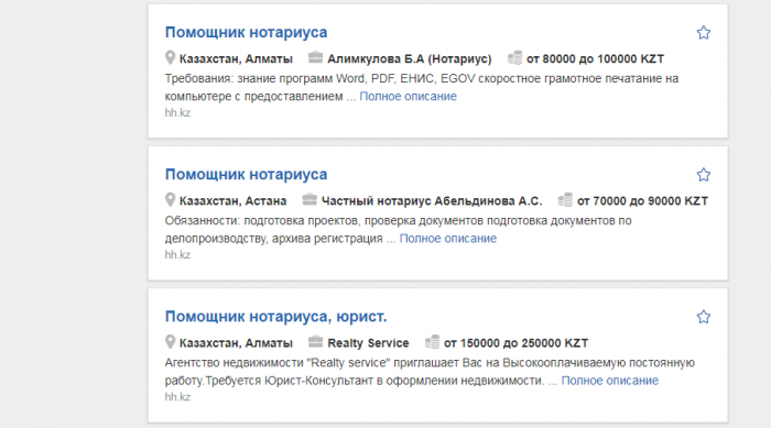 Вакансии помощников нотариуса Казахстан