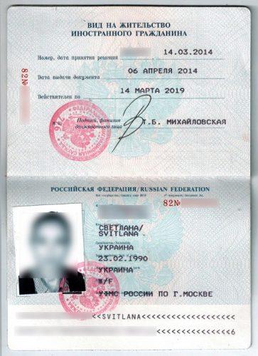Документ подтверждающий получения вида на жительство в России