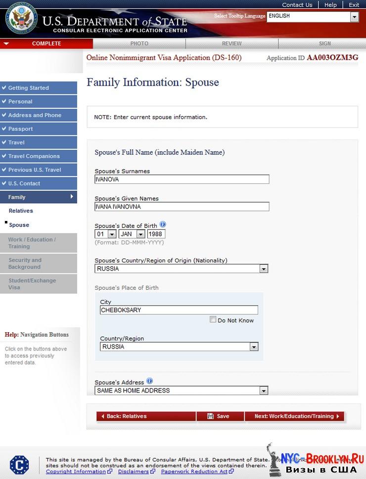 Информация о семье Супруг Супруга Family Information Spouse Заполнение Анкеты DS-160