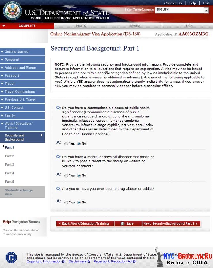 Безопасность и персональная информация Часть 1 Security and Background Part 1 Заполнение Анкеты DS-160