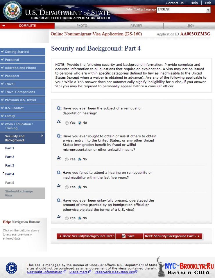 Безопасность и персональная информация Часть 4 Security and Background Part 4 Заполнение Анкеты DS-160