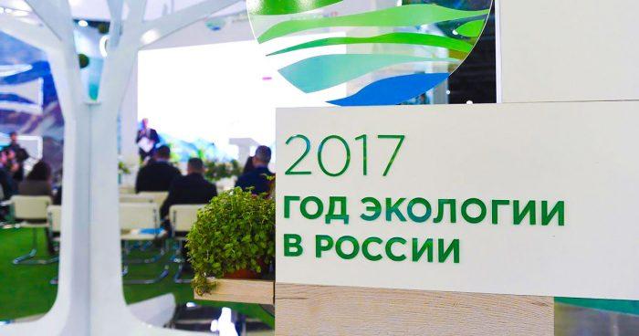 2017 год в России был объявлен годом экологии