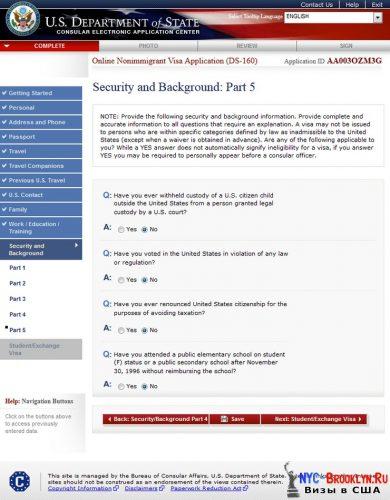 Безопасность и персональная информация Часть 5 Security and Background Part 5 Заполнение Анкеты DS-160