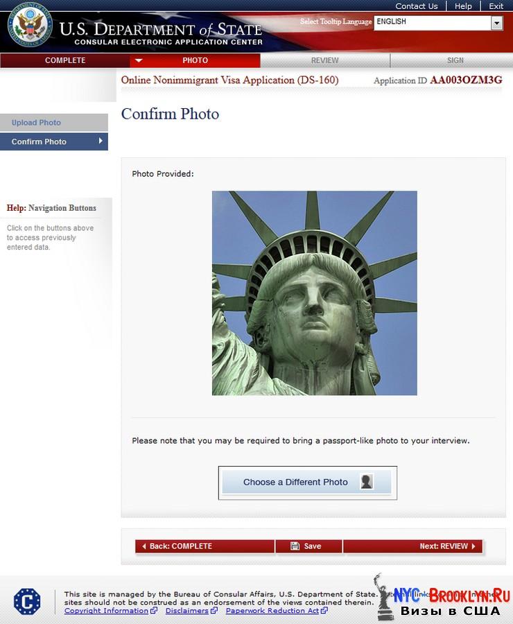 Принимаем фотографию Confirm Photo Заполнение Анкеты DS-160