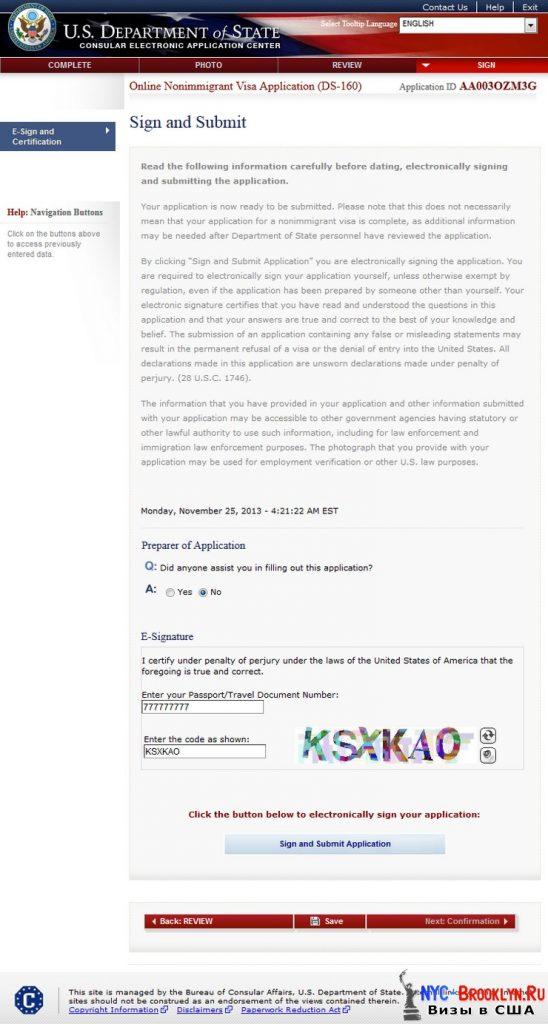 Подпись и Отправка формы Sign and Submit Заполнение Анкеты DS-160