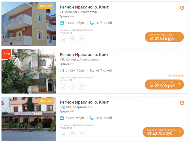 Средняя стоимость тура в Грецию, с проживанием в апартаментах