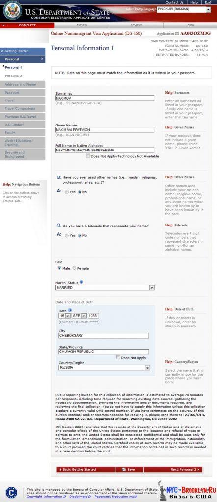 Личная информация Часть 1 Personal Information 1 Заполнение Анкеты
