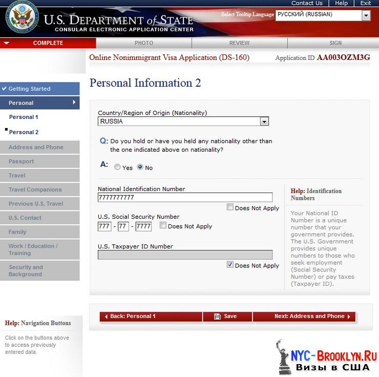 Личная информация Часть 2 Personal Information 2 Заполнение анкеты