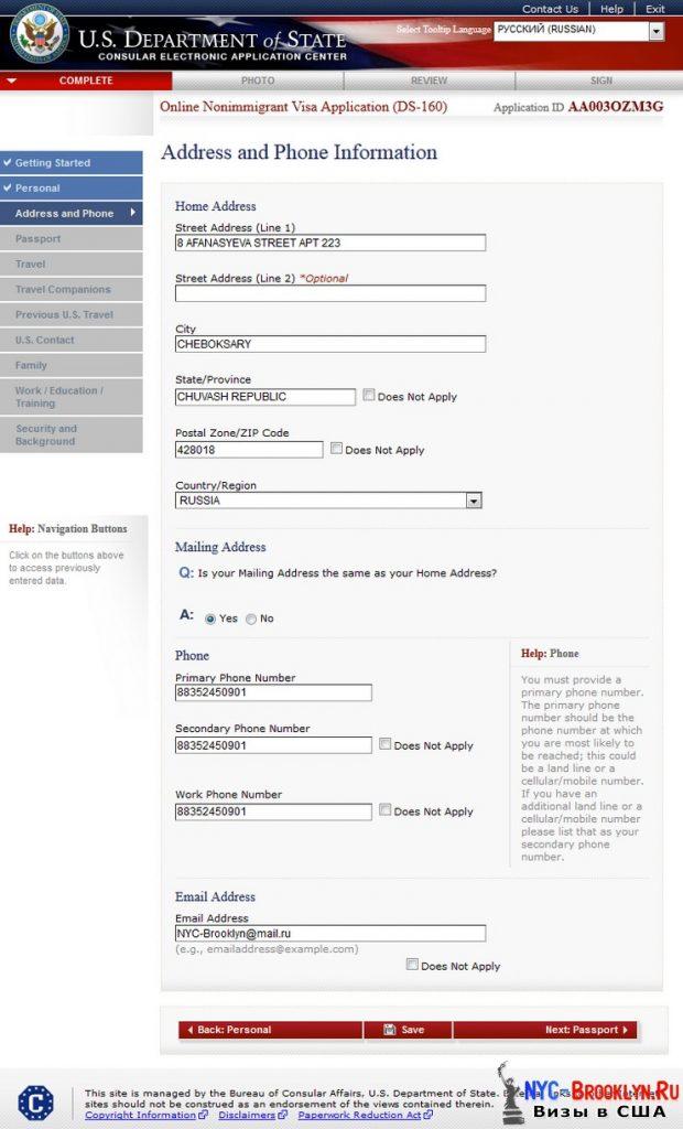 Контактные данные Address and Phone Information Заполнение Анкеты