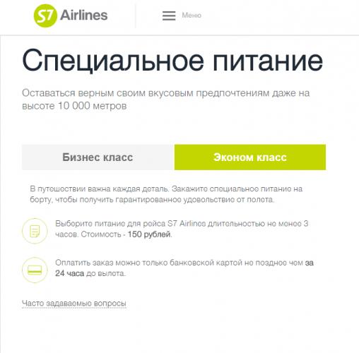 Сайт авиакомпании