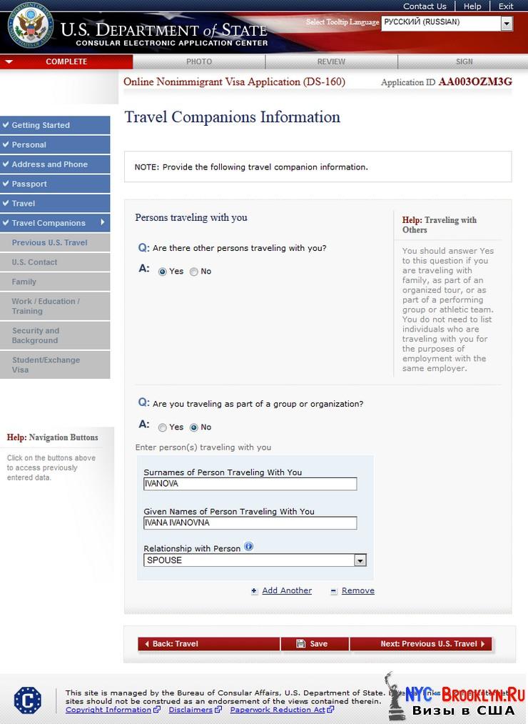 Информация о Ваших попутчиках в поездке в США Travel Companions Information Заполнение Анкеты