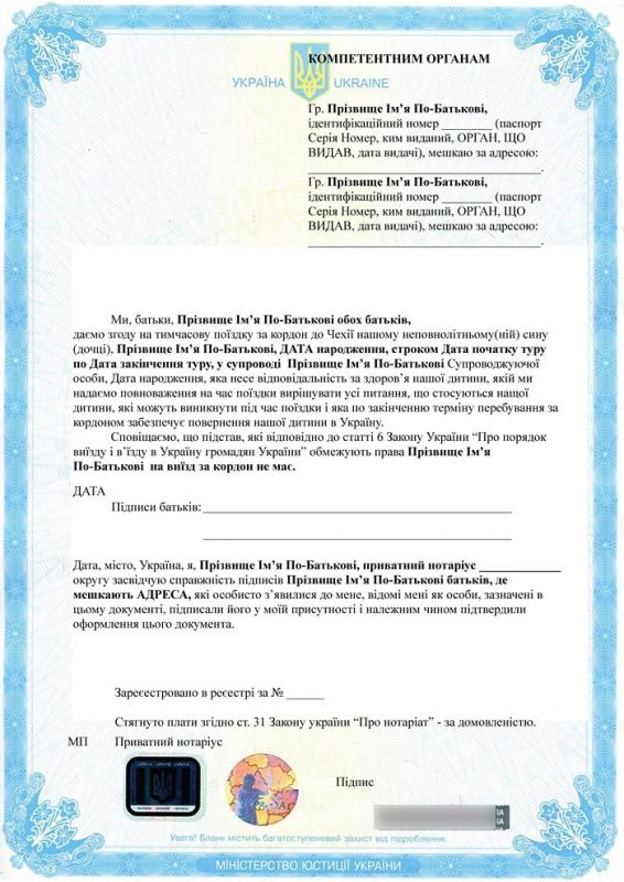 Украинское разрешение на выезд ребёнка