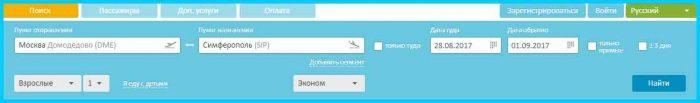 Окно покупки электронного билета на официальном сайте авиакомпании {amp}quot;Ямал{amp}quot;