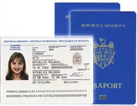 Биометрический паспорт Молдовы