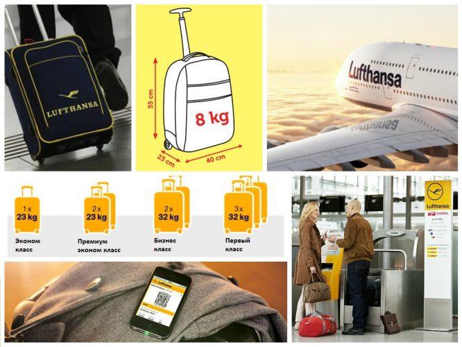 Правила перевозки багажа и ручной клади