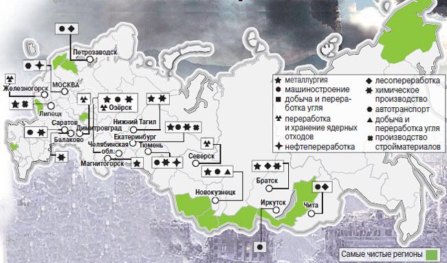 Карта чистых регионов России, 2015 год