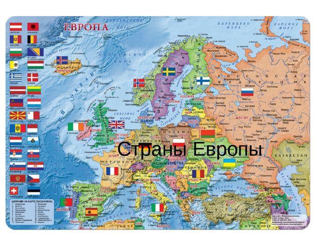 Страны Европы на карте