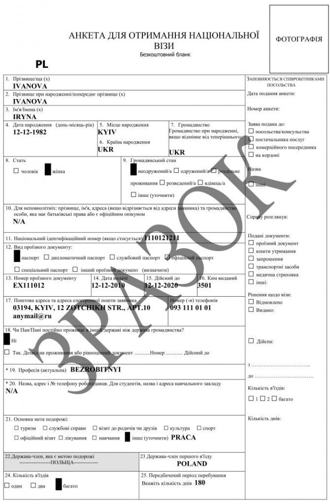 Образец заполнения анкеты на рабочую визу