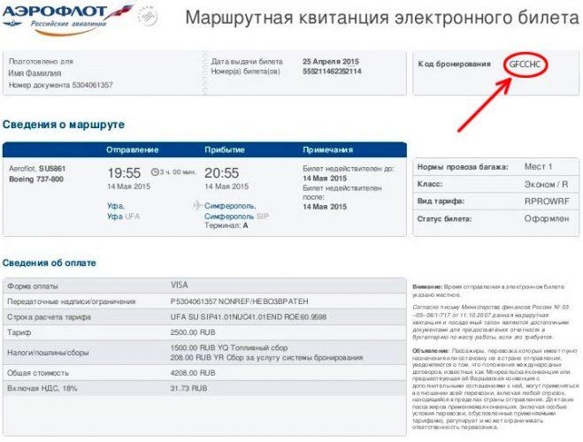 "Маршрут-квитанция компании ""Аэрофлот"""