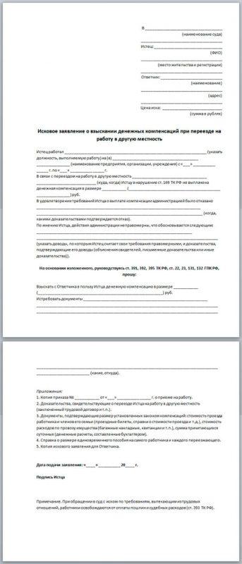 Исковое заявление о взыскании денежной компенсации при переезде