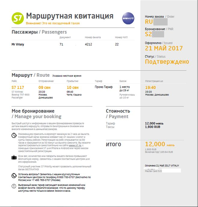 S7 зарегистрировать электронный билет на самолет билет самолет ульяновск москва купить где